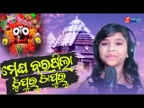 Megha Barasila Tupuru Tapuru - Odia New Bhajan - Ratha Yatra Special - Studio Version