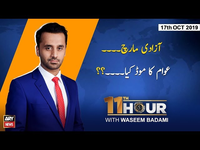 11th Hour | Waseem Badami | ARYNews | 17 October 2019