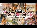익선동 맛집 + 데이트코스, 이것만 보고가💖 [SUB/지하철 먹방투어] - YouTube