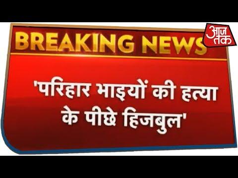 J&K के किश्तवाड़ में फिर खड़ी आतंक की फौज   BJP-RSS नेताओं के हत्यारे भी गिरफ्तार!