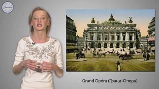 Французский язык. 6 класс. L'Opéra de Paris  Парижская Гранд Опера