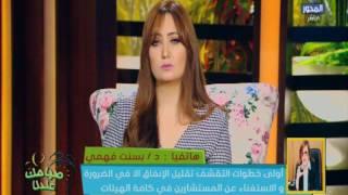 بالفيديو.. «بسنت فهمي»: حان الوقت لإعلان خطة حكومية لـ«التقشف»