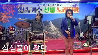 심심풀이 장단(광대) 노래.추대성 장구.장혜원 (송년회…
