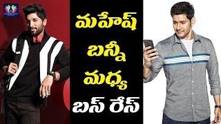 Mahesh Babu's Abhibus Vs Allu Arjun's Redbus | Telugu Full Screen