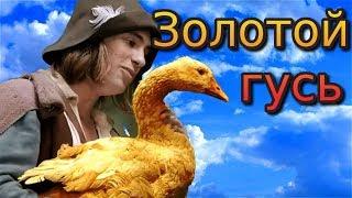 Золотой Гусь. Фильм сказка о добре.
