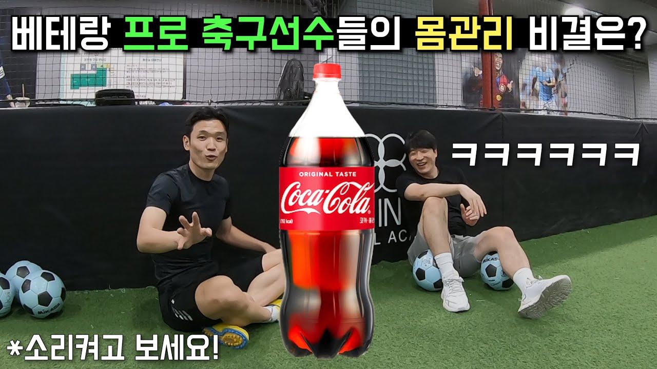 프로축구선수들은 몸관리 어떻게 하나요..?(*소리켜고 보세요!)