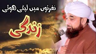 Nafrato Me Lipti Zingi Rahat Kese Mile By Muhammad Raza Saqib Mustafai Sahib