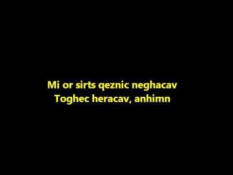Silva Hakobyan - Ushacel Em - Lyrics