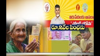 Govt May Soon Hike Monthly Payment to Rs.2000 | Under Pension Scheme