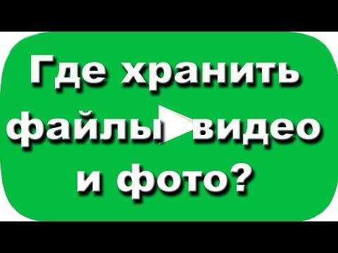 Вопрос: Как скопировать файлы на внешний носитель информации?