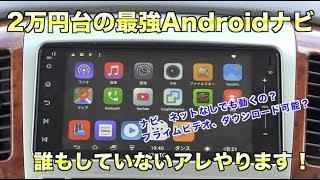 【説明欄に特典あり】今話題の2万円台で買えるAndroidナビ、最新ATOTO A6紹介![157]ATOTO A6 Android Car Navigation Unboxing Overview