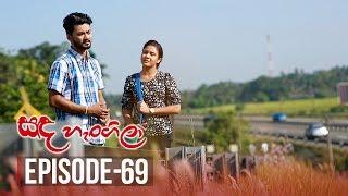 Sanda Hangila | Episode 69 - (2019-03-29) | ITN Thumbnail