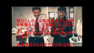 舘ひろしさんと柴田恭兵さんの仲は実際どうなのでしょうか、昔は不仲説...