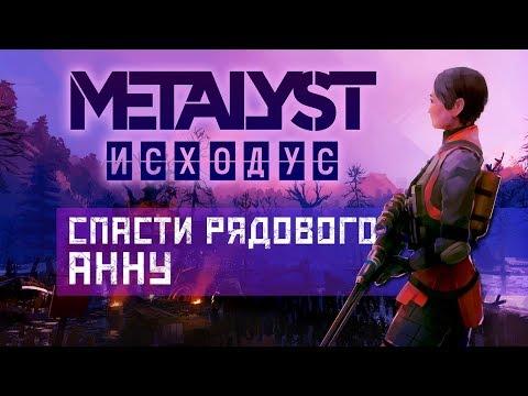 Metro Exodus   Сюжет НЕ_Вкратце (Часть 2)