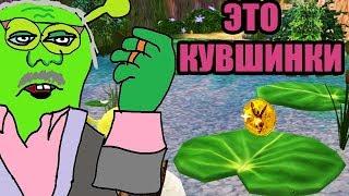 ▼SHREK 2: Гайд по кувшинкам