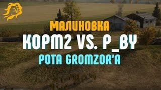 KOPM2 vs. P_BY. РОТА gromzor'a. Малиновка