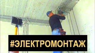 💡Современный ЭЛЕКТРОМОНТАЖ! Ремонт квартиры во Владимире