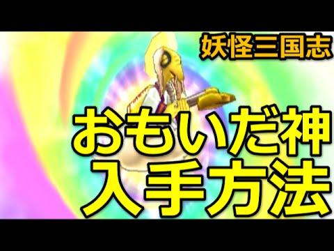妖怪三国志 おもいだ神入手方法ステータス Youtube