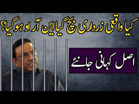 Saqib Nisar and SC Directed JIT and NAB About Zardari and Faryal Talpur