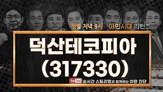 덕산테코피아(317330), 신규 상장 기업 1분기 실…