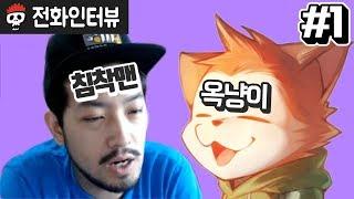 【침터뷰/옥냥이 편】 1부 - 유튜브 채널을 급성장시킨 비결