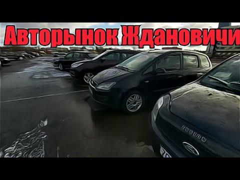 Авторынок Ждановичи. бу авто в 2020г.
