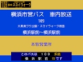横浜市営バス 109系統V 横浜駅発 L8バース・流通センタ-循環 車内放送