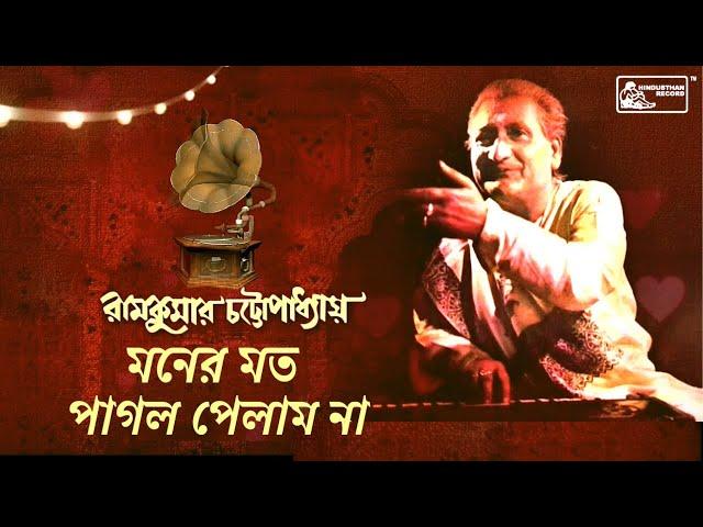 Moner Moto Pagol  Pelam Na ( Original Song )   Ramkumar Chattopadhyay   Bengali Folk Song   #jl50