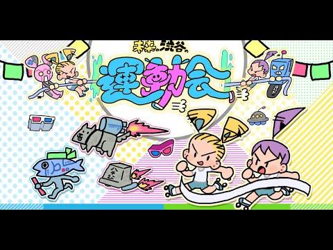 「未来の渋谷の運動会」 アーカイブビデオ公開