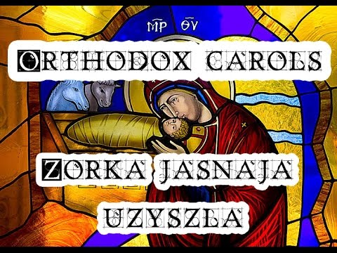 Zorka jasnaja uzyszla - Orthodox Christmas Song - Православное Рождество Песня