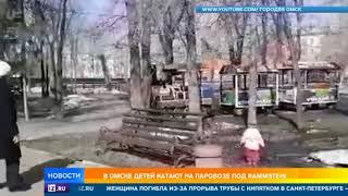 Du hast: В Омске паровозик катает детей под Rammstein