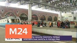 Пассажиры начали покупать первые невозвратные билеты в поезда РЖД - Москва 24