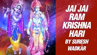 Jai Jai Ram Krishna Hari by Suresh Wadkar | Amazing Shree Ram Krishna Dhun