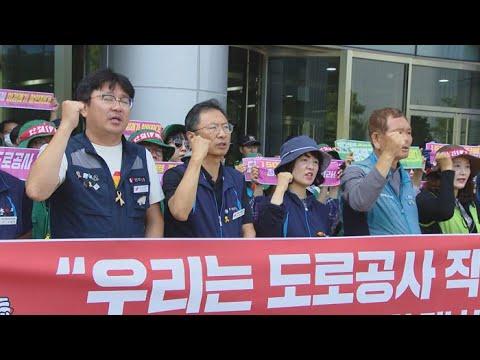 '직접 고용' 촉구…요금수납원 8일째 본사 점거 농성 / 연합뉴스TV (YonhapnewsTV)
