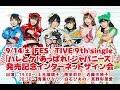 【9/14】FES☆TIVE 9th single「ハレとケ!あっぱれ!ジャパニーズ」発売記念インターネットサイン会