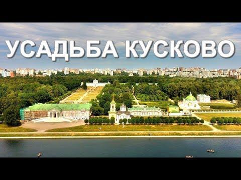 Москва Усадьба Кусково съемки с квадрокоптера Hubsan Zino 4K 12+