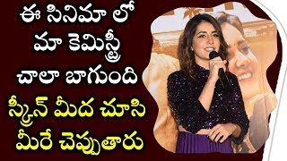 Actor Raashi Khanna Speech at Prathi Roju Pandage Movie Trailer Launch I Silver Screen