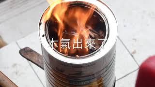 (柴燒DIY)超簡單的行動柴燒爐DIY:火力旺 + 幾乎無煙 + 燒完留下生物碳(可改良土壤)