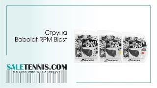 Струна RPM BLAST обзор Saletennis.com