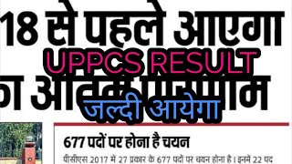 आज की खबर| UPPCS MAINS| UPPCS MAINS RESULT| UPPCS MAINS RESULT 2017| UPPCS MAINS PREPARATION | UPPCS