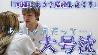 最高の元カレ 第32話