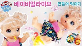 베이비얼라이브 국수 먹는 아기인형 맘마 만들어 먹이기!! 기저귀도 갈아볼게요~^ㅅ^♡