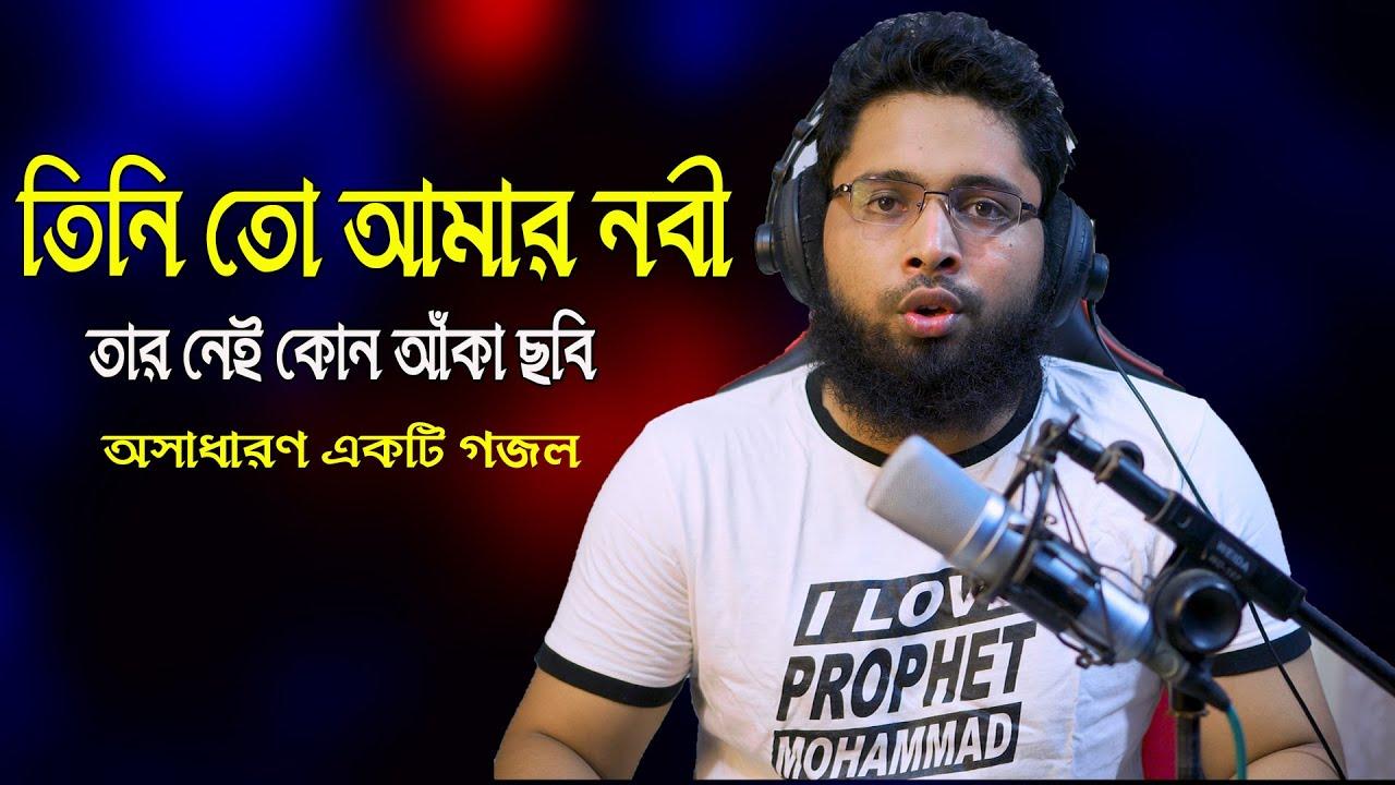 Tinito Amar Nabi || Muhammad Ibrahim Cover || Azharul Wahed Bangla Nasheed 2021 | তিনিতো আমার নবী