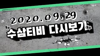 [ 수삼 LIVE 생방송 9/29 ] 리니지m 핫라인이 미래다!!!  [ 리니지 불도그 天堂M ]
