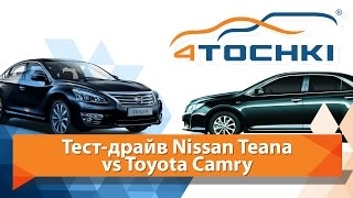 Тест-драйв Nissan Teana vs Toyota Camry - 4 точки. Шины и диски 4точки - Wheels & Tyres 4tochki