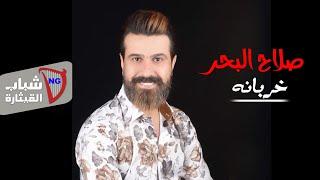 صلاح البحر  - خربانه   حصريا 2020