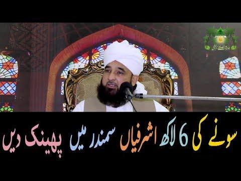 Imam Bukhari ka sabak amoz waqia By | Maulana Raza Saqib Mustafai | 2018