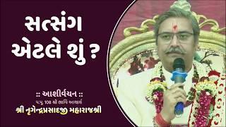 Amrutvani | સત્સંગ એટલે શું? | What is a Satsang?
