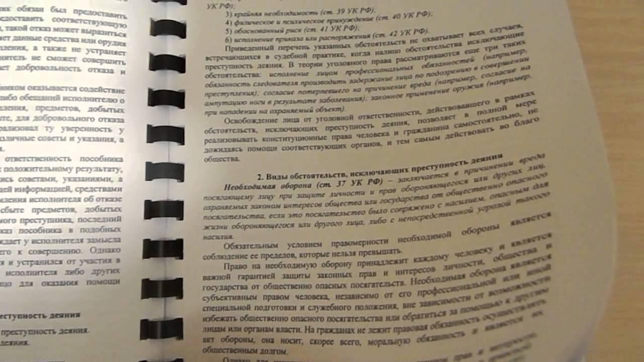 ugolovnoe-pravo-osobennaya-chast-kratkiy-kurs-lektsiy-uroku-znachenie