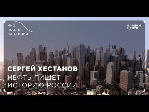 Мир после пандемии. Сергей Хестанов. Нефть пишет историю России
